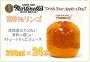 【Martinelli's マルティネリ 】100%アップルジュース ストレート296ml×24本 りんごジュース/無添加/瓶入り/ドリン…