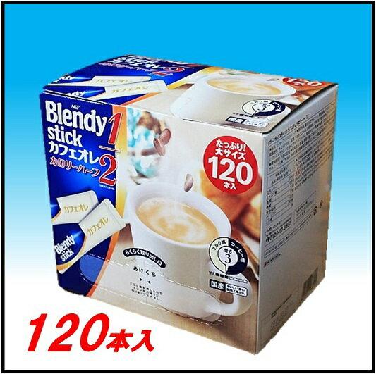 ブレンディ スティック カフェオレ カロリーハーフ 6.1g×120本 おいしさぎゅっと新スマートボックス 【ブレンディー (Blendy)】[コーヒー] AGF/低カロリー/インスタントコーヒー/大容量/業務用