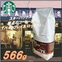 スターバックスSTARBUCKS COFFEEパイクプレイス ロースト (粉)566g PIKE PLACE ROAST スタバ/Coffee/コーヒー豆/珈琲/コーヒー/