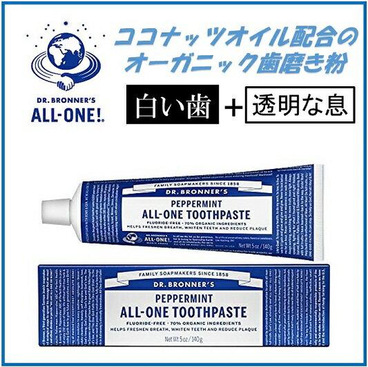 【Dr.Bronner's】All-One Toothpaste 140gドクターブロナーオールワン トゥースペースト 140g無添加・オーガニック、ココナッツオイル配合ペパーミント/美白歯磨き粉/歯磨き粉/虫歯予防/Dr.ブロナー/