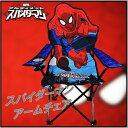 【ディズニー Disney】アルティメット スパイダーマン ユース アームチェア キッズ 折りたたみチェア 子供用/折り畳み…