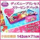 【Disney ディズニー】プリンセス 子供用 寝袋 収納ケース付きスリーピングバッグ/プリンセス/お昼寝マット/布団/キッ…