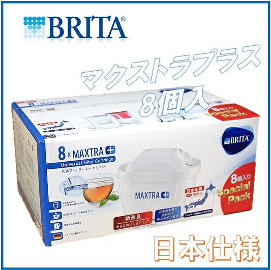 【ブリタ マクストラプラス】【日本仕様】8個入り 新改良さらに美味しさアップ6個+2個 8個セット 日本仕様BRITA ブリタ MAXTRAマクストラ カートリッジ 8個セット浄水器用カートリッジ/