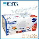 【ブリタ マクストラプラス】【日本仕様】8個入り 新改良さらに美味しさアップ 大特価!送料無料6個+2個 8個セット 日…