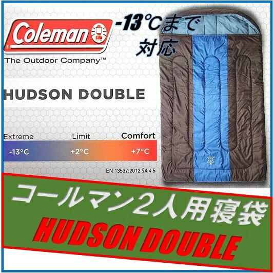 【コールマン寝袋】 coleman コールマン Hudson Double 2人用 寝袋 ダブルサイズ -13℃まで対応/シュラフ/ ツーパーソン /スリーピングバッグ /キャンプ/アウトドア/登山/テント/釣り/