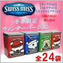 【SWISS MISS スイスミス】 冬季限定 ギフトパック スイスミス ウィンターバージョン ミルクチョコ ココア 4缶セット 24袋入 HOT Cocoa Mix ココアパウダー ホットココア ミ