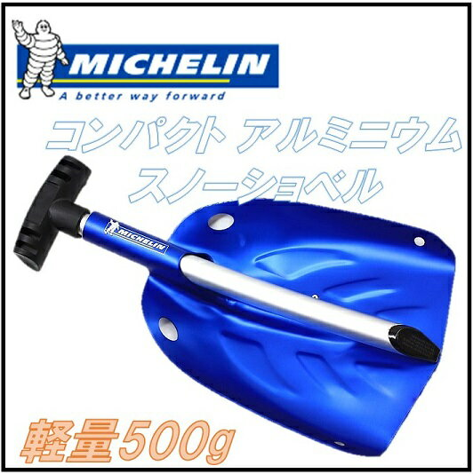 【MICHELIN】ミシュラン超軽量 アルミ製 スノーショベル スノーシャベル メタリックブルー スノースコップ /雪かき/除雪/ショベル/スコップ/シャベル/スキー/スノボ/アウトドア/携帯ショベル/車載/BBQ