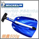 【MICHELIN】ミシュラン超軽量 アルミ製 スノーショベル スノーシャベル メタリックブルー スノースコップ /雪かき/除…