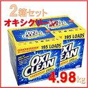 【送料無料】OXICLEAN オキシクリーン マルチパーパスクリーナー 4.98kg×2箱 大容量洗濯用洗剤 万能漂白剤 コスト…
