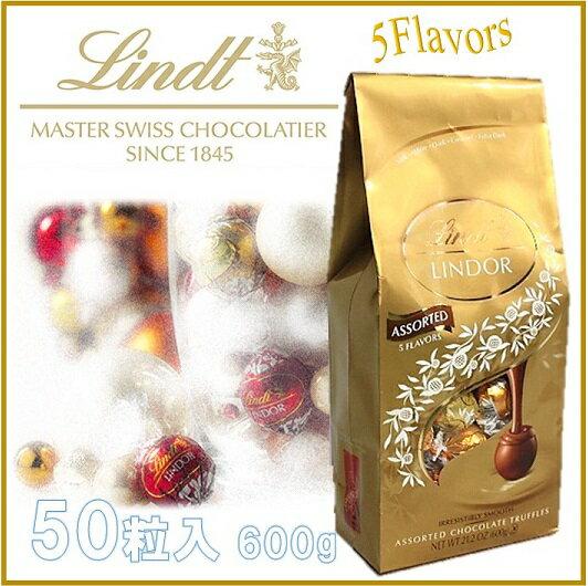 【5種類 アソート】【Lindt】リンツ リンドール アソート トリュフチョコレート 5種類 大容量 600g(50個)チョコレート/チョコ/おやつ/