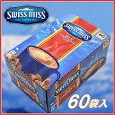 大容量!【SWISS MISS スイスミス】ミルクチョコレート ココア 60袋HOT Cocoa Mixホット ココア ミックスココアパウダー/ホットココア/ミ...