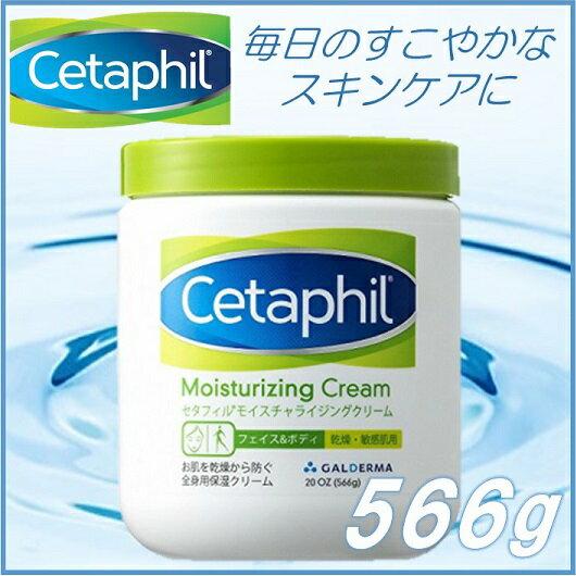 【Cetaphil セタフィル】モイスチャライジングクリーム全身用保湿クリーム 566gボディケア/保湿/クリーム/乾燥肌・敏感肌の方に/