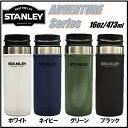【STANLEY スタンレー】ステンレス タンブラー ワンハンド バキューム マグ 473ml 真空断熱ステンレスボトル水筒/タン…