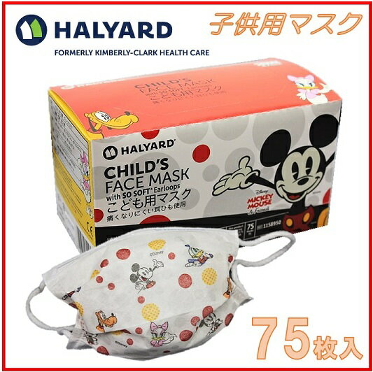 【Halyard ハリヤード】Disney ディズニー 子供用マスク 75枚入り 小児用マスク/Childs Face Mask/子ども用/プリーツマスク/マスク/風邪/インフルエンザ/花粉/ほこり