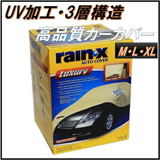 【RAIN-X】 カーカバー M・L・XL サイズ レインエックス ボディーカバー カー用品 自動車カバー 車体カバー AUTO COVER