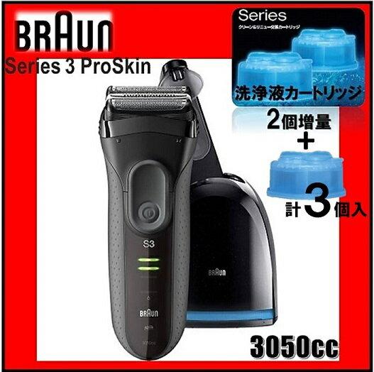 【送料無料】 BRAUN ブラウン シェーバー Series 3 ProSkin ブラウン シリーズ3 3050cc 専用 アルコール 洗浄液 1個+2個増量 計3個入メンズシェーバー/髭剃り/ヒゲ/深剃り/父の日ギフト