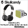【Skullcandy】スカルキャンディワイヤレスヘッドホン&スピーカーセットブルートゥース接続GRINDWIRELESS&BARRICADEMINIワイヤレスヘッドフォン/密閉型/Bluetoothスピーカー/重低音/ポータブルスピーカー/オーバーイヤー