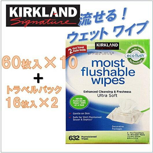 大容量 KIRKLAND SIGNATURE カークランドシグネチャー 流せる ウェットティッシュ 60枚×10パック+トラベルパック16枚入り×2 Moist Flushable Wipes 流せる/お手拭き/携帯用/おしりふき