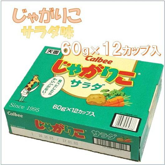 【カルビー】じゃがりこ サラダ味 60g×12個入り ケース販売 お菓子/おやつ/スナック菓子/ポテト/スティック/ジャガリコ/1ケース