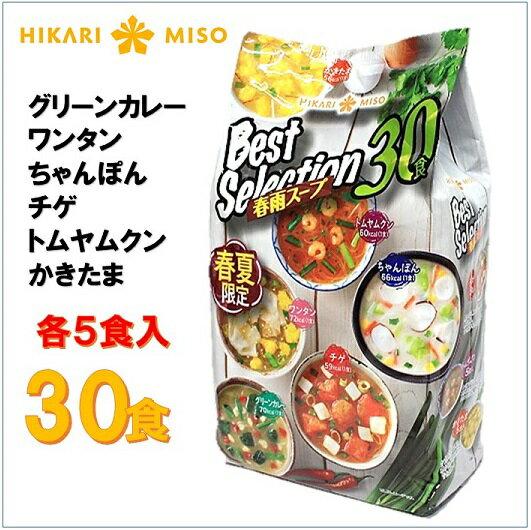 HIKARI MISO ひかり味噌 スープ春雨 春夏限定 6種類 30食入り 春雨スープ 低カロリー インスタント/ダイエット食品/ヘルシー/麺/春雨/スープ/簡単