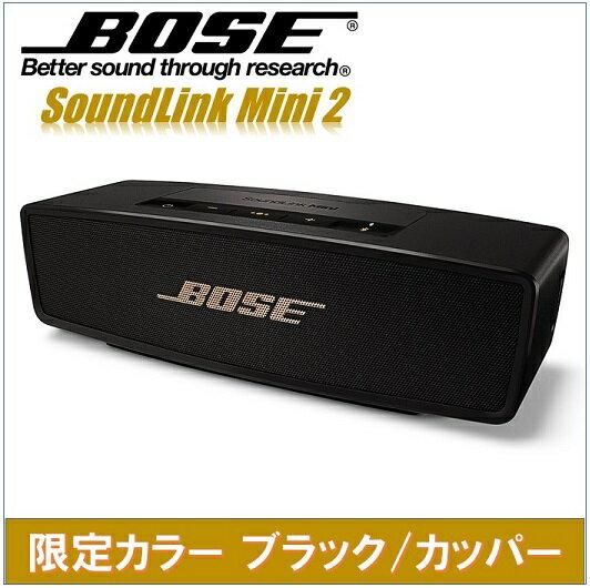 【送料無料】Bose SoundLink Mini 2 Bluetooth speaker ポータブルワイヤレススピーカー/ブラック/ボーズ/ボウズ/スピーカー/ブルートゥース/サウンドリンク ミニ 2/ II/ポータブルスピーカー