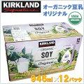 【カークランド】オーガニック 豆乳 オリジナル 946ml×12パック 有機/低カロリー/ヘルシードリンク/コストコ/プレーン