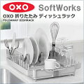 【OXOオクソー】折りたたみディッシュラックFoldawaydishrack水切りかご/折り畳み/水切りカゴ/コンパクト収納