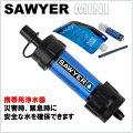 【SAWYER MINI】ソーヤー ミニ SP128 携帯用浄水器 災害時、緊急時に 安全な水を確保します。(並行輸入品) 浄水器/防災グッズ/災害/キャンプ/アウトドア/登山