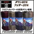 【BLACKDIAMOND】パッカブルダウンスロー大判ブランケットひざ掛け軽量コンパクトダウン80%使用約152cm×177cmブランケット/キャンプ/クライミング/登山/スポーツ観戦/ウインタースポーツ/