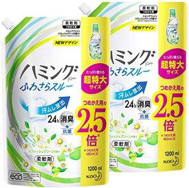 限定 まとめ買い ハミング Fine(ファイン) 柔軟剤 リフレッシュグリーンの香り 詰め替え 大容量 1200ml 2個