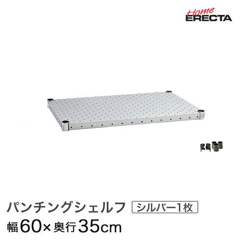ホームエレクターレディメイドパンチングシェルフシルバー幅60×奥行35cm(テーパー付属)H1424PS1