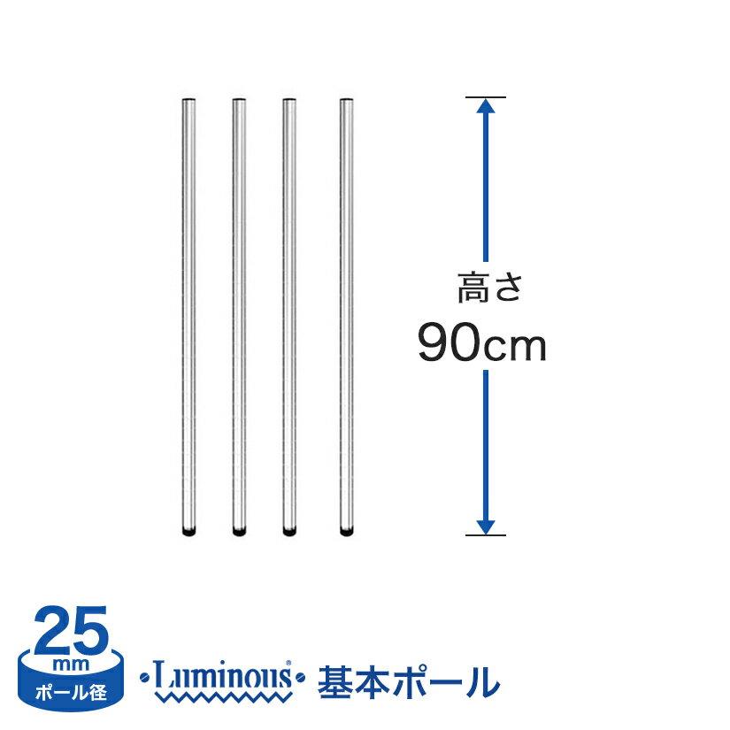 ルミナス パーツ ポール [基本ポール/4本set] [25mm] ポール (高さ90cm) 25P090-4 アイリスオーヤマ メタルラック との互換性はありません