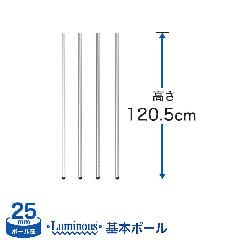ルミナス パーツ ポール [基本ポール/4本set] [25mm] ポール (高さ120.5cm) 25P120-4 アイリスオーヤマ メタルラック との互換性はありません