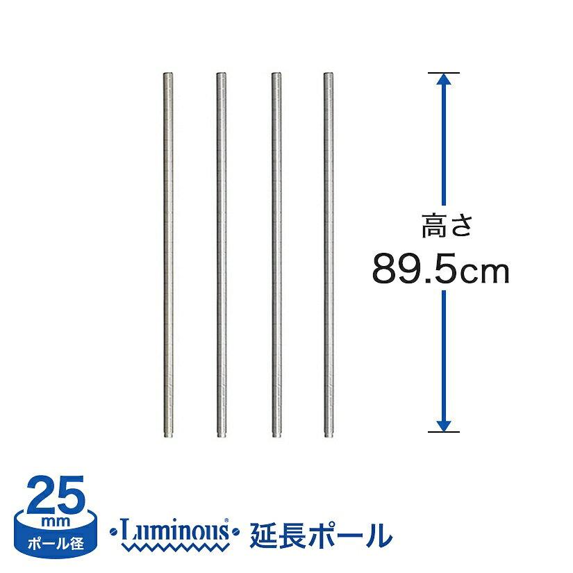 ルミナス パーツ ポール 延長ポール 4本セット [25mm] 延長ポール 高さ89.5cm ADD-P2590-2 アイリスオーヤマ メタルラック との互換性はありません