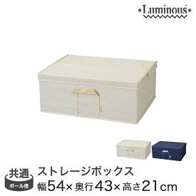 [25mm] [19mm] 収納ボックス フタ付き 引き出し ルミナス パーツ ラック内収納ボックス 幅54×奥行43×高さ21cm LSB5443(アイボリー/ネイビー) メタル製ラック アルミラック
