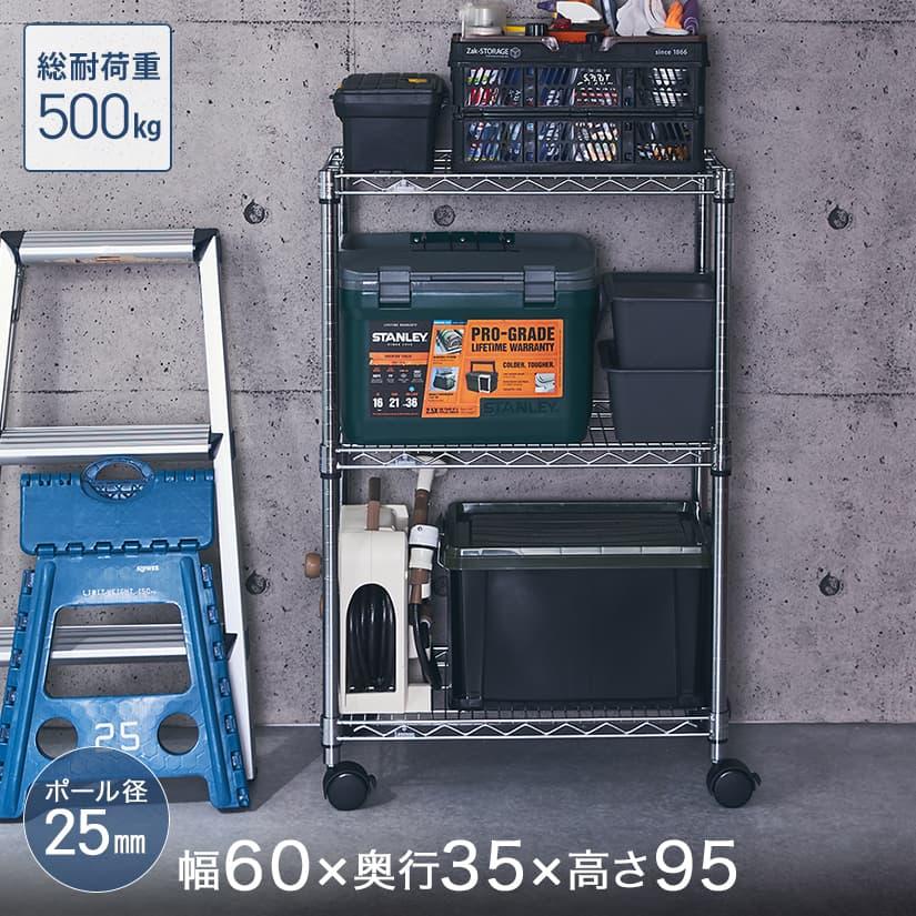 [径25mm] ルミナスレギュラー シルバーラック メタルシェルフ アルミラック 幅60 奥行35 高さ90 3段 棚耐荷重250kg テレビ台 収納棚 整理棚 おしゃれ NLF6090-3