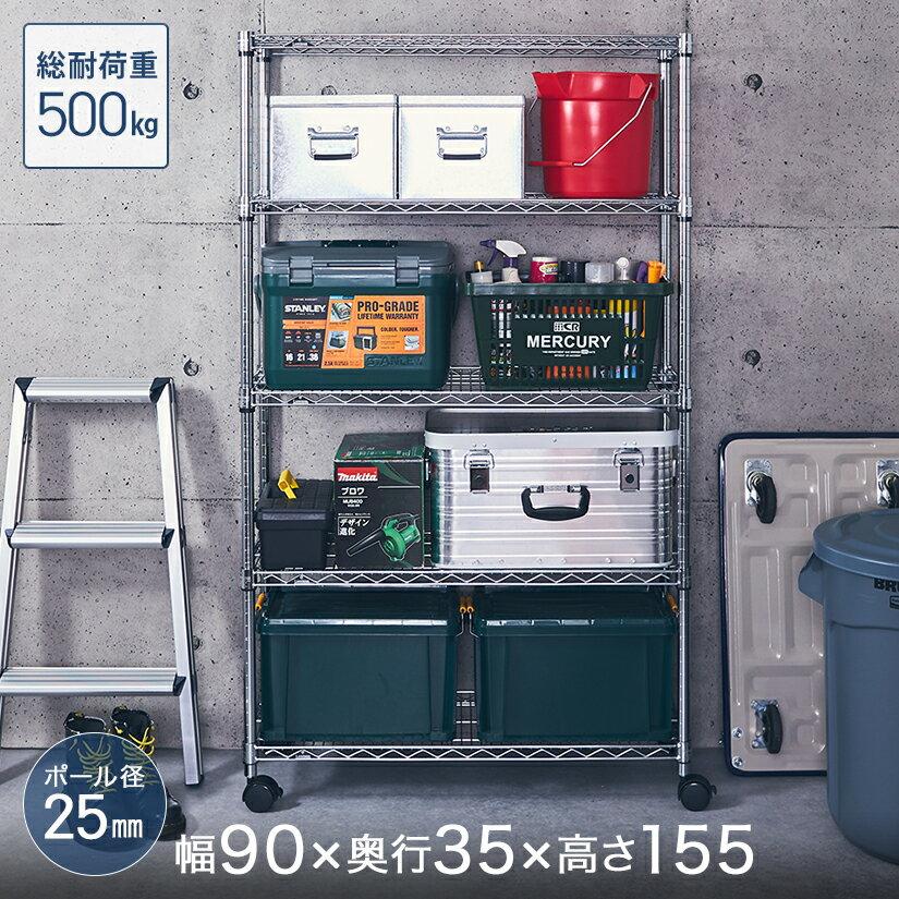 [径25mm] ルミナスレギュラー 丈夫 頑丈 業務用 防錆 什器 厨房 スチールラック メッシュラック ワイヤーラック インテリア 収納 幅90 奥行35 高さ150 5段 棚耐荷重250kg NLF9015-5