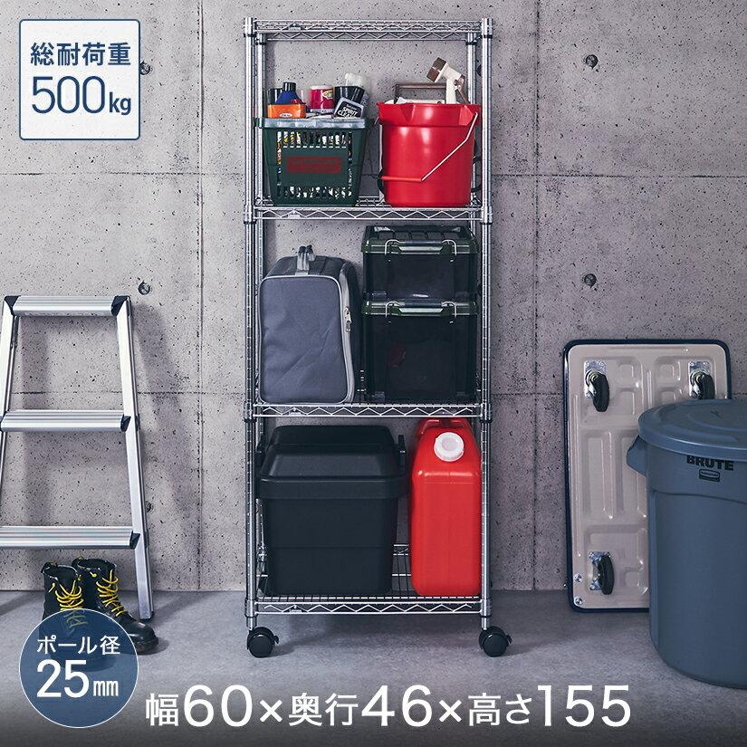 [径25mm] ルミナスレギュラー シルバーラック メタルシェルフ アルミラック 収納棚 整理棚 幅60 奥行45 高さ150 4段 棚耐荷重250kg NLH6015-4