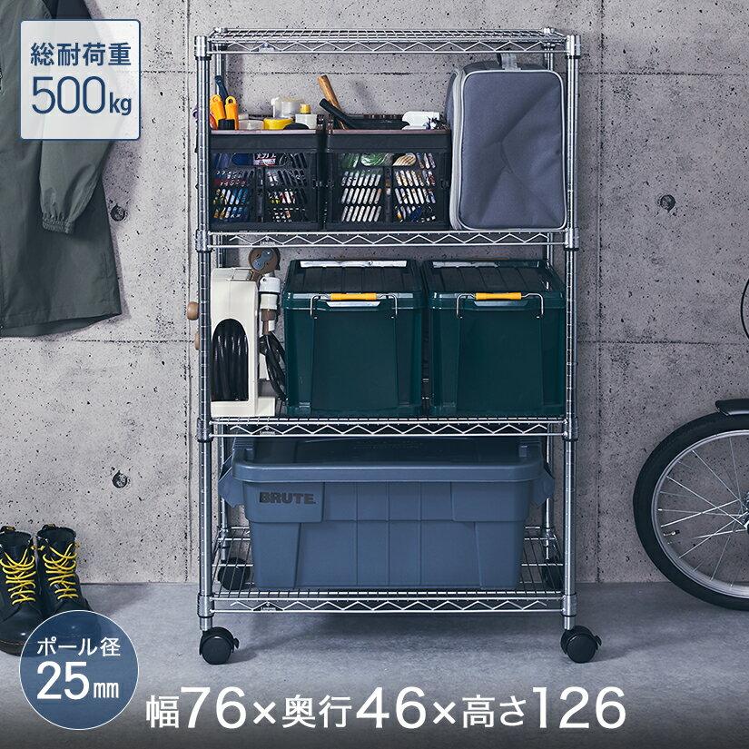 [径25mm] ルミナスレギュラー 丈夫 頑丈 業務用 防錆 什器 厨房 スチールラック メッシュラック ワイヤーラック インテリア 収納 幅75 奥行45 高さ120 4段 棚耐荷重250kg NLH7612-4