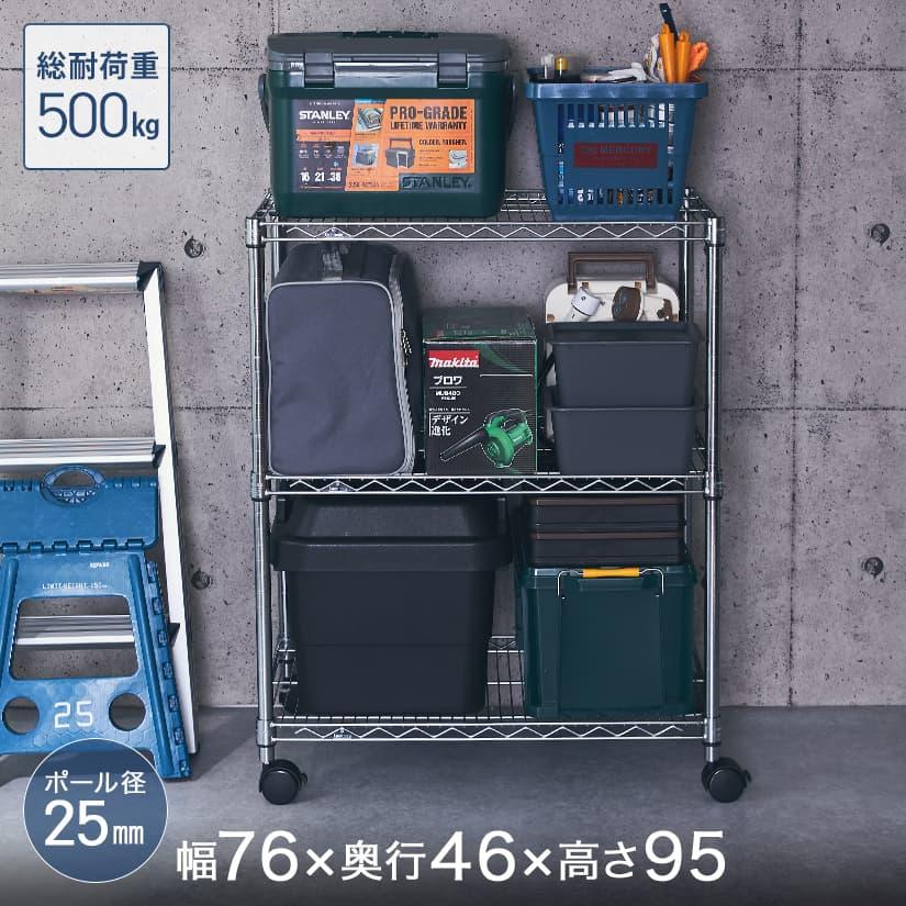 [径25mm] ルミナスレギュラー シルバーラック メタルシェルフ アルミラック 収納棚 整理棚 幅75 奥行45 高さ90 3段 棚耐荷重250kg NLH7690-3
