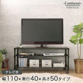 【送料無料】TV台 ルミナス スチールラック ラック ノワール 3段 幅110 NO1152-3 ポール径25mm