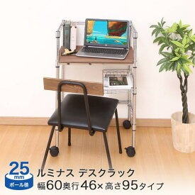 【送料無料】 デスク 木製シェルフラック ルミナス スチールラック ラック 幅60 奥行46 (奥行45) 高さ95 (ナチュラル/ブラウン) NTYPEF60 ポール径25mm