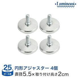 ルミナス スチールラック パーツ 円形アジャスター4個セット(直径5×取り付け時高さ2cm) ポール径25mm P-AP-4