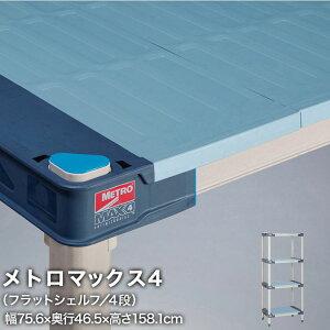 エレクター メトロマックス4 フラットシェルフ仕様 4段セット 幅75.6×奥行46.5×高さ158.1cm MAX41830FMX63P4