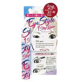 EyeStyle1StepLiner(アイスタイルワンステップライナー)【二重/二重まぶた/二重メイク/アイプチ/アイメイク/メイク/変身メイク/整形/二重美容液/おすすめ/一重改善/アイライン】
