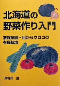 北海道の野菜作り入門家庭菜園・目からウロコの有機栽培長谷川豊著