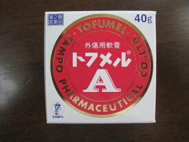【あす楽対応】ポイント消化 【第2類医薬品】トフメルA軟膏(40g)