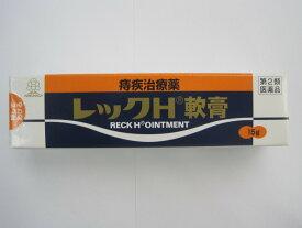 【あす楽対応】ポイント消化 【第2類医薬品】レックH軟膏(15g)