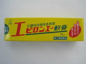 【第2類医薬品】エピロンエー軟膏(18g)