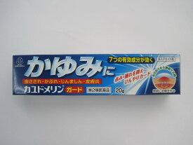 【あす楽対応】【第2類医薬品】カユドメリンガード(20g)
